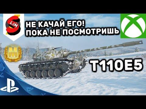 T110E5 ГАЙД WOT CONSOLE WORLD OF TANKS MERCENARIES PS4 XBOX