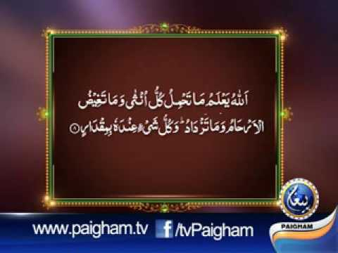 Dora e Quran para 13-B