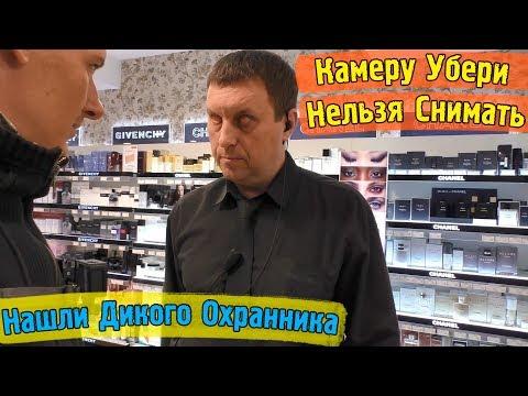 Запрет Фото Тверская \ Стычка с охранником в магазине дешевого парфюма \ Получил по заслугам \ Хайп