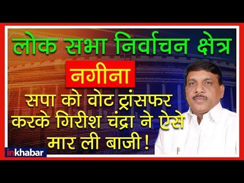 Nagina Election Results 2019 Winner Uttar Pradesh; उत्तर प्रदेश नगीना लोक सभा सीट चुनाव नतीजे
