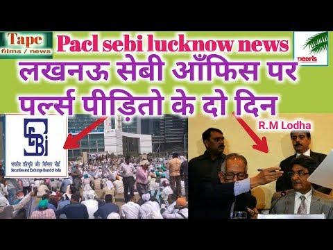 Pacl sebi lucknow news  || लखनऊ सेबी आँफिस पर पर्ल्स पीड़ितो के दो दिन ||  Pacl sebi lucknow office