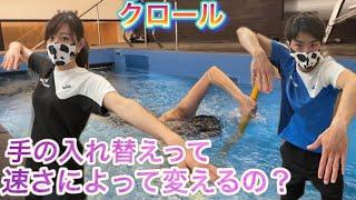 【水泳-クロール】手の入替えの具体的な練習方法!
