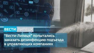 Корреспондент «Вести-Липецк» требовала от управляющей компании дезинфекции подъезда