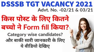 DSSSB TGT Vacancy 2021   Total candidates who applied for Tgt Vacancy   DSSSB Teacher Vacancy update