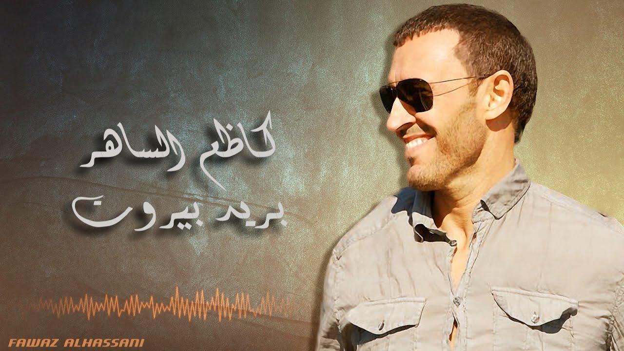 Kadim Al Saher Bareid Beirut كاظم الساهر - بريد بيروت
