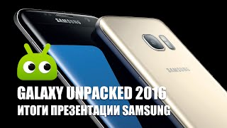 Итоги презентации Samsung Galaxy S7 и Galaxy S7 Edge
