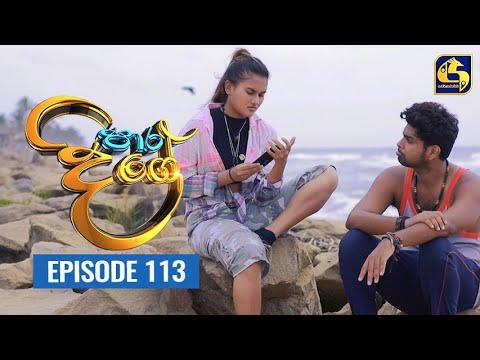Download Paara Dige Episode 113    පාර දිගේ      26th October 2021