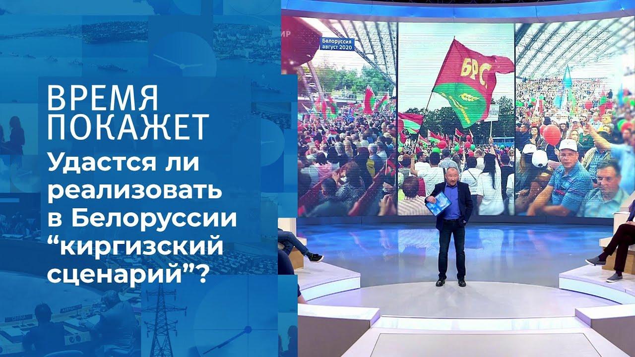 Протесты в Белоруссии: национальный бойкот. Время покажет. Фрагмент выпуска от 09.10.2020