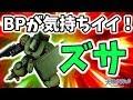 ガンダムオンライン 実況【BPが気持ちイイ!ズサが楽しいんじゃあ~!DX49機体!】 ~…