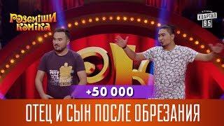 +50 000 - Отец и сын после обрезания | Рассмеши Комика 2017