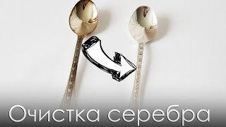Очистка серебра в домашних условиях!(, 2014-06-07T13:09:08.000Z)