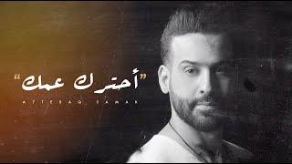 لؤي عدنان - احترك عمك (حصرياً)   2019   (Louay Adnan - A7tarak 3amik (Exclusive