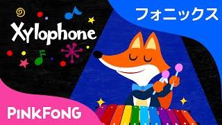 Xylophone | フォニックス読みX | ABCフォニックスの歌 | ピンクフォン英語童謡