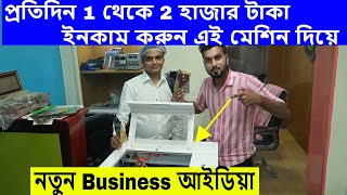 নতুন Business আইডিয়া   Mobile Tempered Glass making Maching In BD   Income   Shapon Khan vlogs