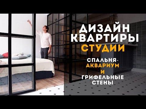 ДИЗАЙН И РЕМОНТ СТУДИИ 80 м.кв. Дизайн трехкомнатной квартиры. Дизайн интерьера. Ремонт под ключ.