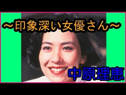 中原理恵~印象深い女優さん~