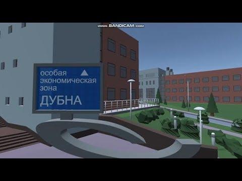 Виртуальный 3D макет ОЭЗ ТВТ ДУБНА