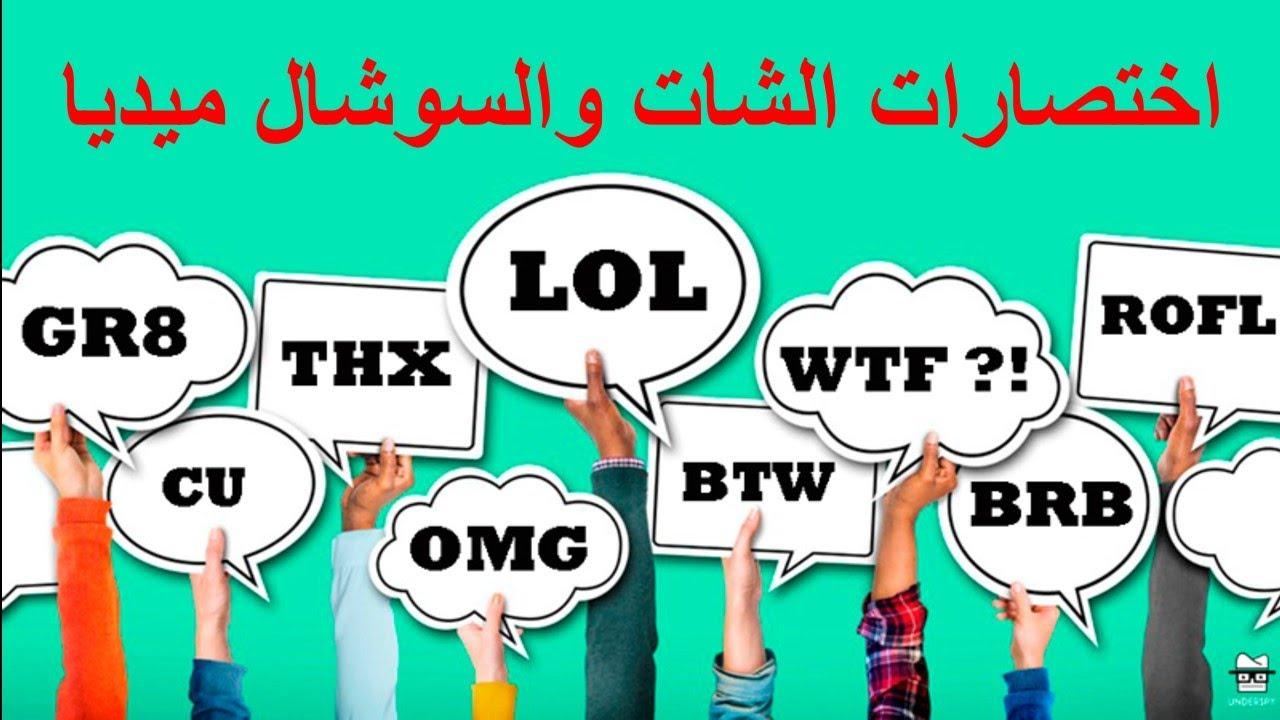 اختصارات الشات و السوشيال ميديا معنى الحروف المختصره على مواقع التواصل الاجتماعي Youtube
