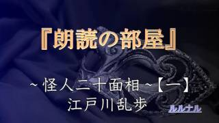 江戸川乱歩 二十面相 『一』 明智小五郎 動画 27