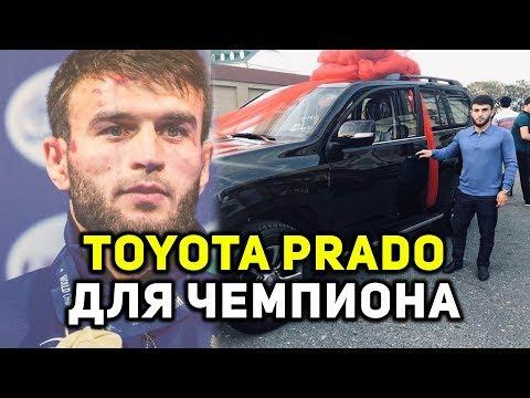 Дагестанскому борцу подарили автомобиль Toyota Prado за победу на чемпионате мира