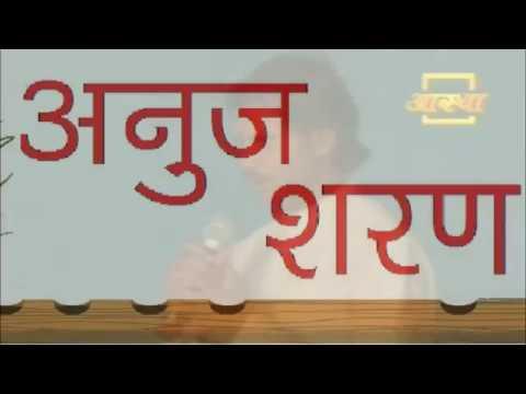 SHRI BHAGWAT BHAGWAN KI AARTI - BY - SRKBT TRUST - ALIGARH