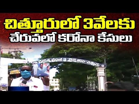 చిత్తూరులో 3వేలకు చేరువలో కరోనా కేసులు   ABN Telugu teluguvoice
