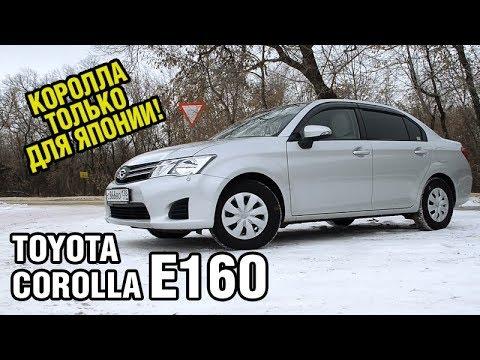 Стоит ли брать НАСТОЯЩУЮ японскую Короллу? Toyota Corolla Axio E160