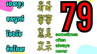 79 Learn Mandarin Chinese - sometimes, often , always , never