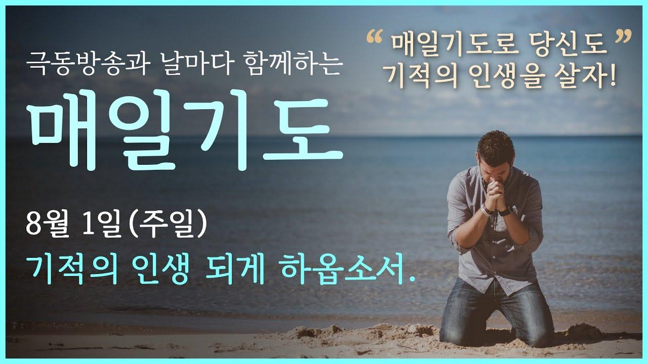 [매일기도] 8월 1일. 기적의 인생 되게 하옵소서.