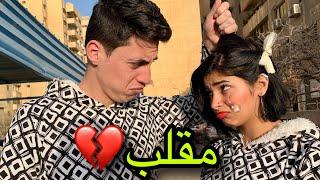 مقلب في حليم عملت حلق ف منخيري وبوقي!! رد فعله صدمني...