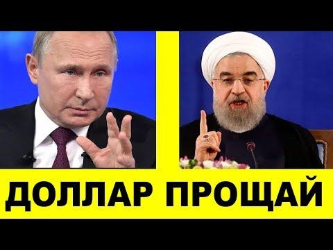 """Срочно! Иран и Россия """"СЛОМАЮТ"""" доллар НАВСЕГДА ! Иранская нефть будет СВОБОДНА.."""