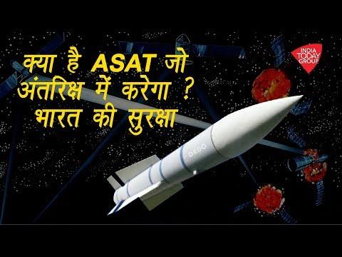 क्या है ASAT जो अंतरिक्ष में करेगा भारत की सुरक्षा
