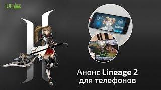 Обзор Lineage 2 Revolution mobile