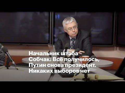 Начальник штаба СОБЧАК: Всё получилось, Путин снова президент. Никаких выборов не