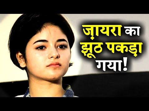 Shocking Revelation in Zaira Wasim Molestation Case!