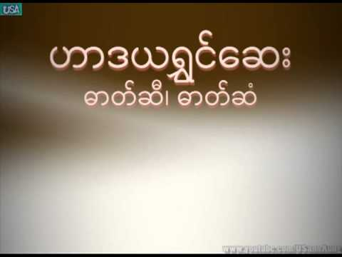 Burmese Comedy or Hartha Collection of