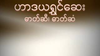 "Burmese Comedy or Hartha Collection of ""Dart Si & Dart San"" in 1935."