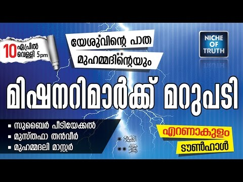 NICHE OF TRUTH 2015 | REPLY TO  CHRISTIAN MISSIONARY  | ERNAKULAM | FULL PROG