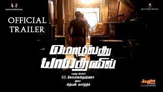Mozhivathu Yadhenil Official Trailer | Nithyan Karthick | S.S.Kopala Krishna
