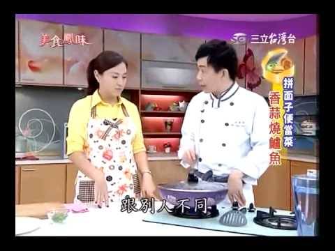 美食鳳味 香蒜燒鱸魚食譜