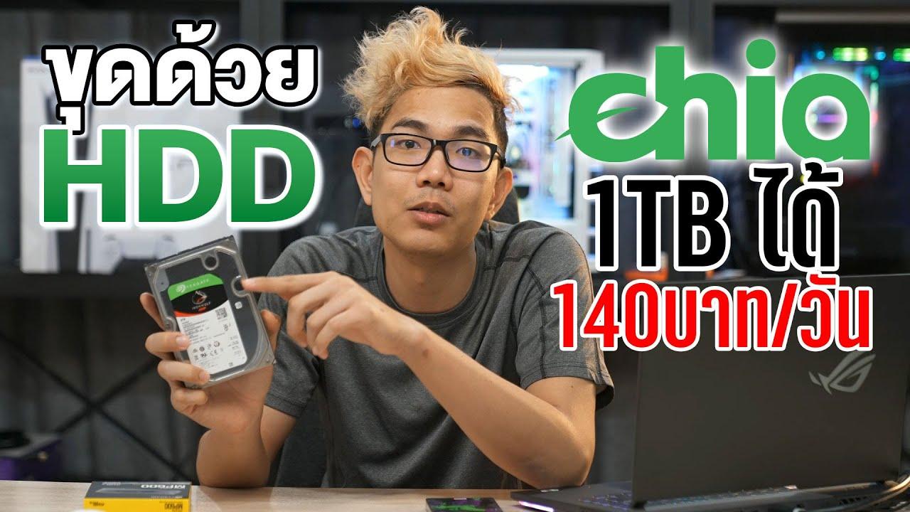 Download ใช้ HDD ขุดเหรียญ XCH ขุด มีแค่ 1TB ก็ได้วันละ 140 บาทต่อวัน!!   Cryptocurrency