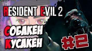 Собаки Кусаки   Resident Evil 2 [Remake 2019]: Леон #2