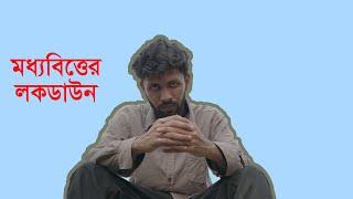 Moddhobitter LockDown Tabib Mahmud Mp3 Song Download