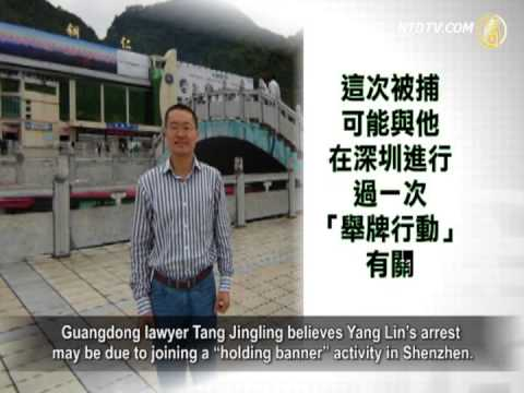 Shenzhen Rights Activist Yang Lin Charged With Inciting Subversion