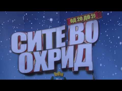 ТВМ Дневник 20.12.2017
