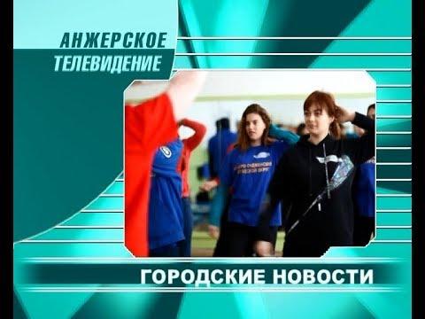 Городские новости Анжеро-Судженска от 25.11.19