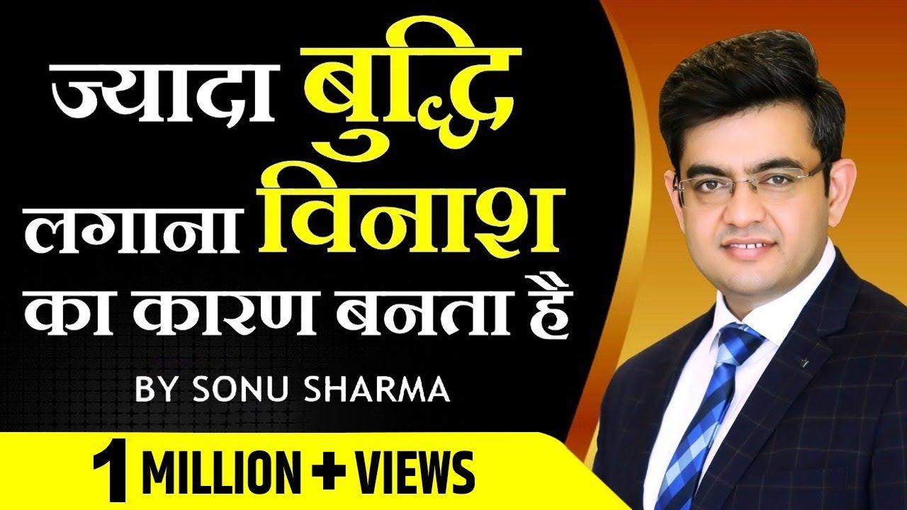 ज्यादा बुद्धि लगाना विनाश का कारण बनता है    MR SONU SHARMA     Must Watch    Sonu Sharma
