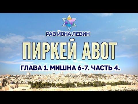 Рав Йона Левин - Пиркей авот. ч.4. гл.1. Мишна 6-7.