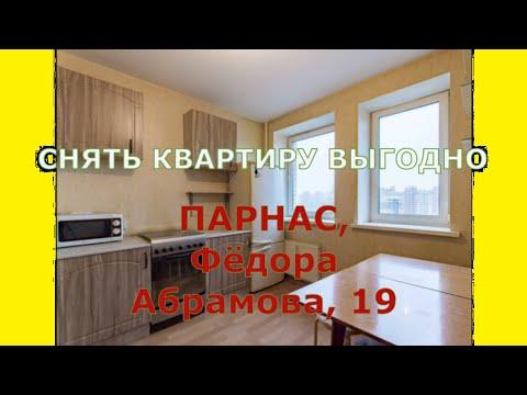 Снять выгодно однокомнатную квартиру со свободной комнатой для Вашей мебели на Парнасе