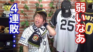阪神マテオが3者連続の押し出しフォアボールで大炎上!板山選手のホームランのみで広島カープに連敗!